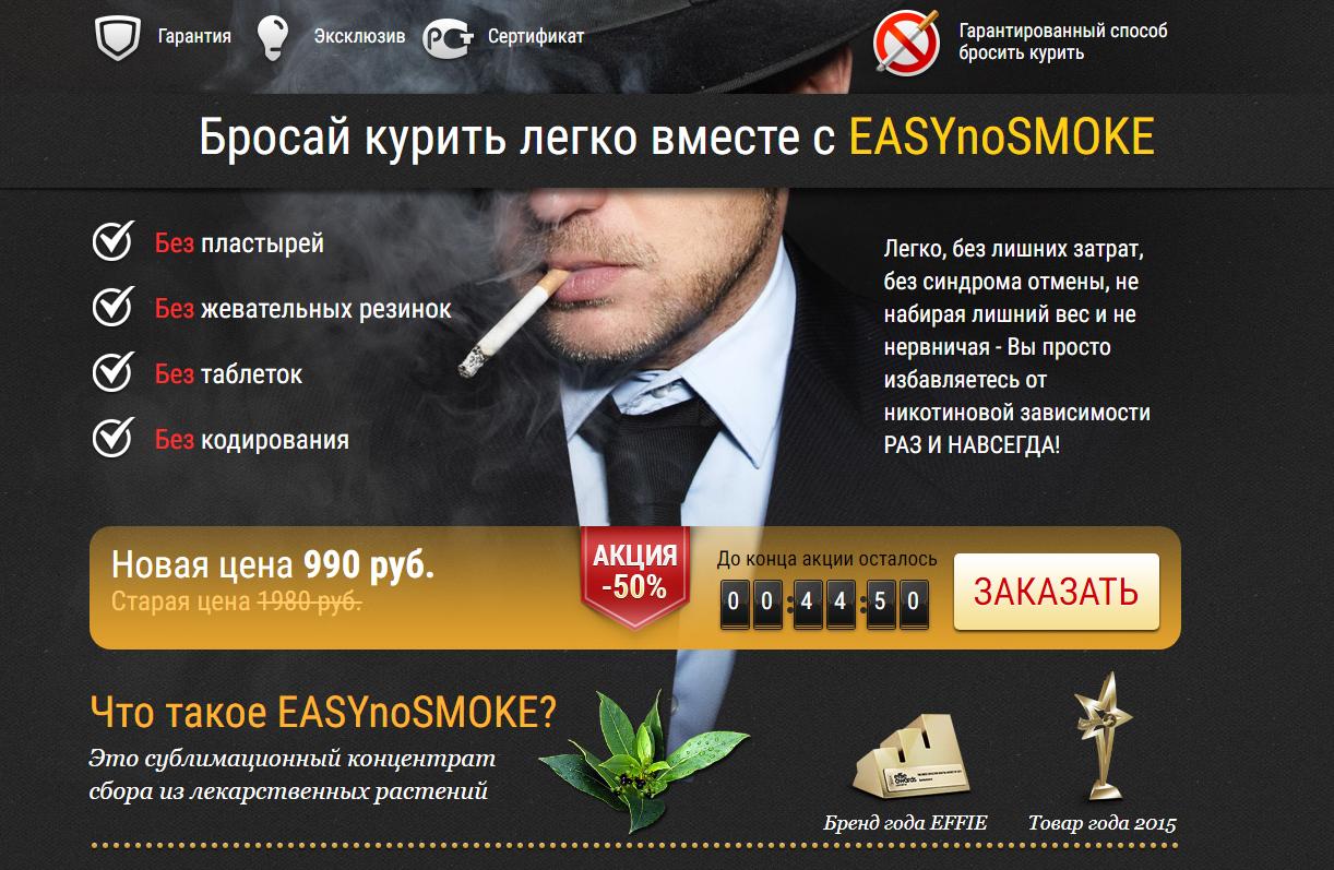 Easynosmoke