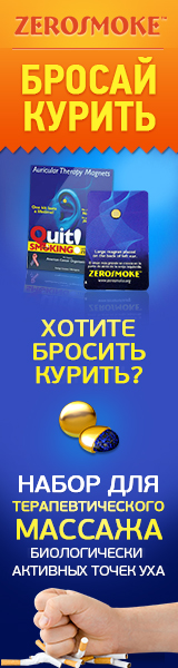 «Zerosmoke» биомагниты